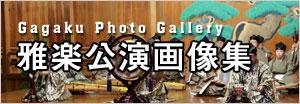 日本雅楽協会雅楽画像集