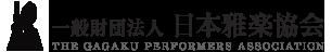 一般財団法人 日本雅楽協会